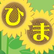 """東京都医療機関案内サービス""""ひまわり"""""""